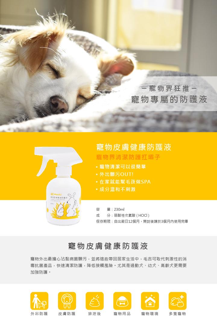 毛吉寵物健康防護液