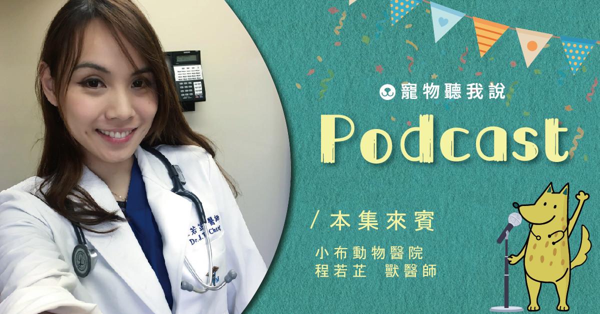 【寵物聽我說】EP23-狗貓與保健品的關係,該如何幫毛孩選擇保健品?|專業獸醫—程若芷
