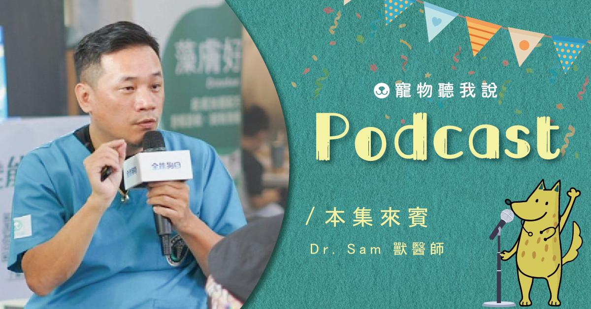 【寵物聽我說】EP02-家庭獸醫師標準大公開!|專業獸醫—姚勝隆