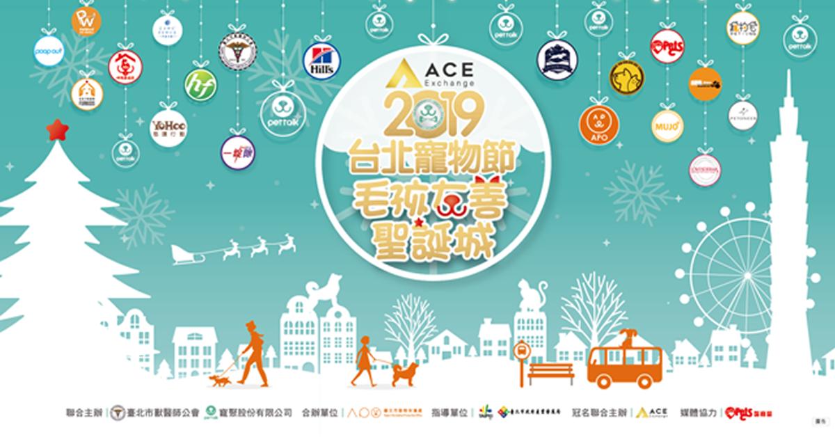 2019ACE台北寵物節-最狂優惠開跑