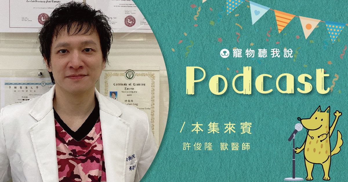 【寵物聽我說】EP05-中獸醫奧秘,我家毛孩也能看中醫?|專業獸醫—許俊隆