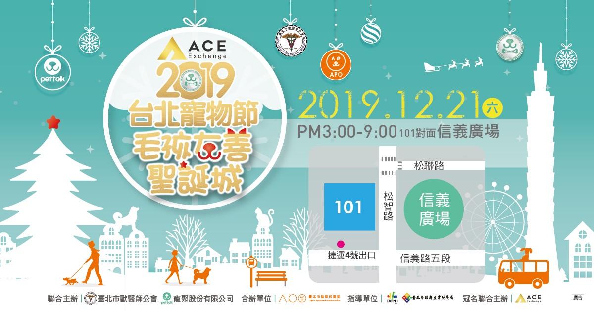 2019台北寵物節—毛孩友善聖誕城