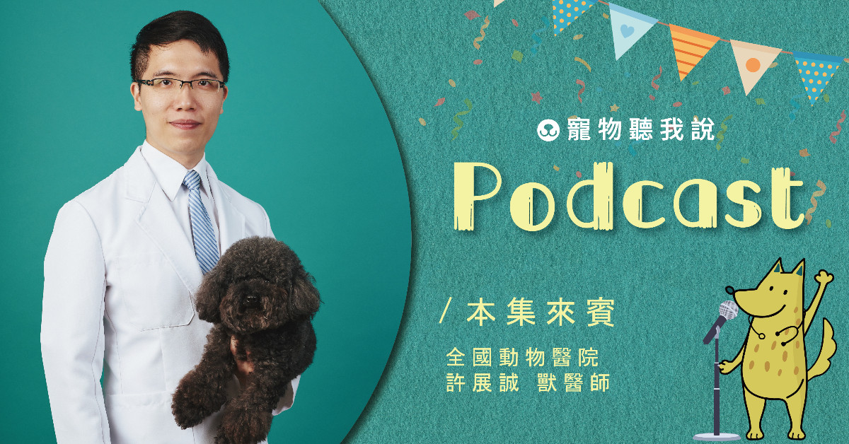【寵物聽我說】EP25-醜話說在前頭系列–你想養狗狗嗎?|專業獸醫—許展誠