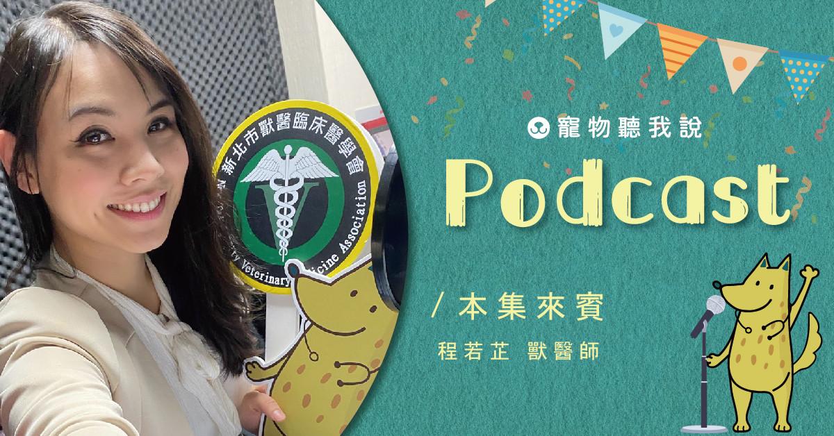 【寵物聽我說】EP03-小動物用藥常見問題!|專業獸醫—程若芷