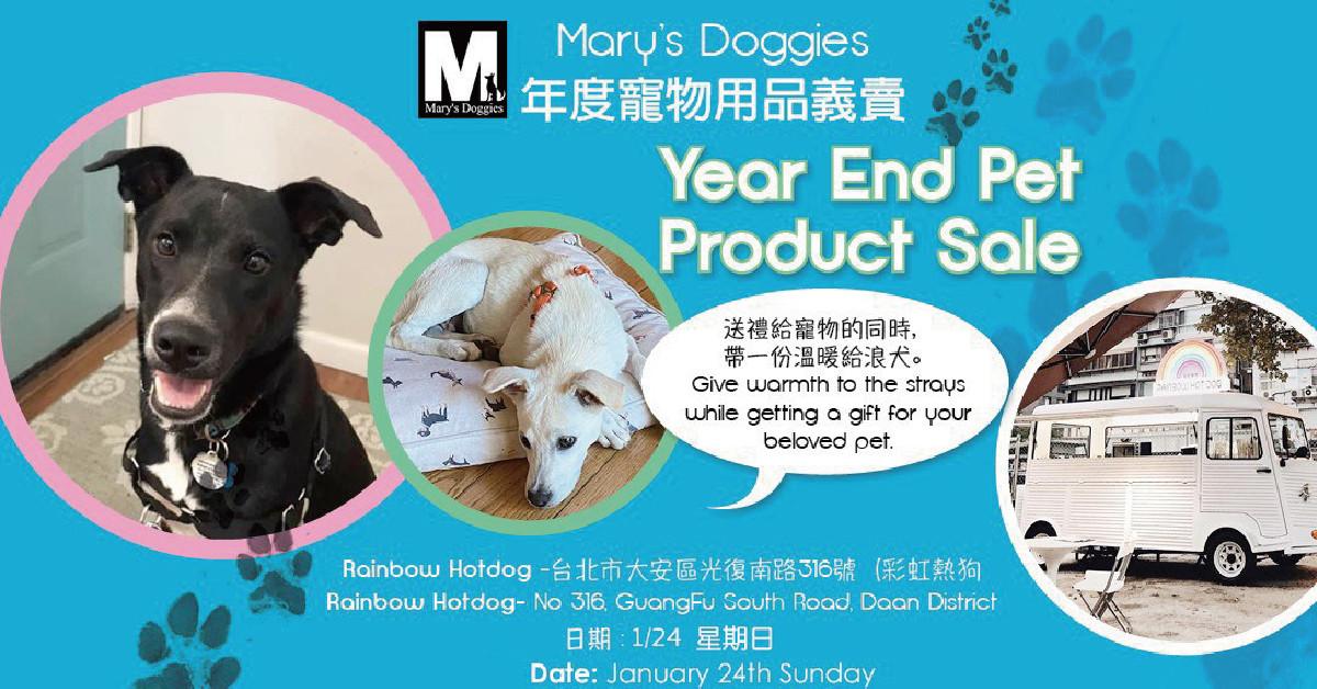 寵物用品愛心義賣 Pet Products Sale Event
