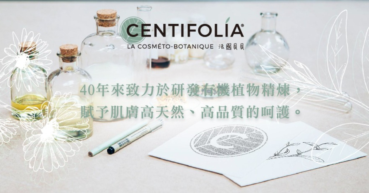法國貝貝Centifolia|食用級天然植萃清潔用品介紹