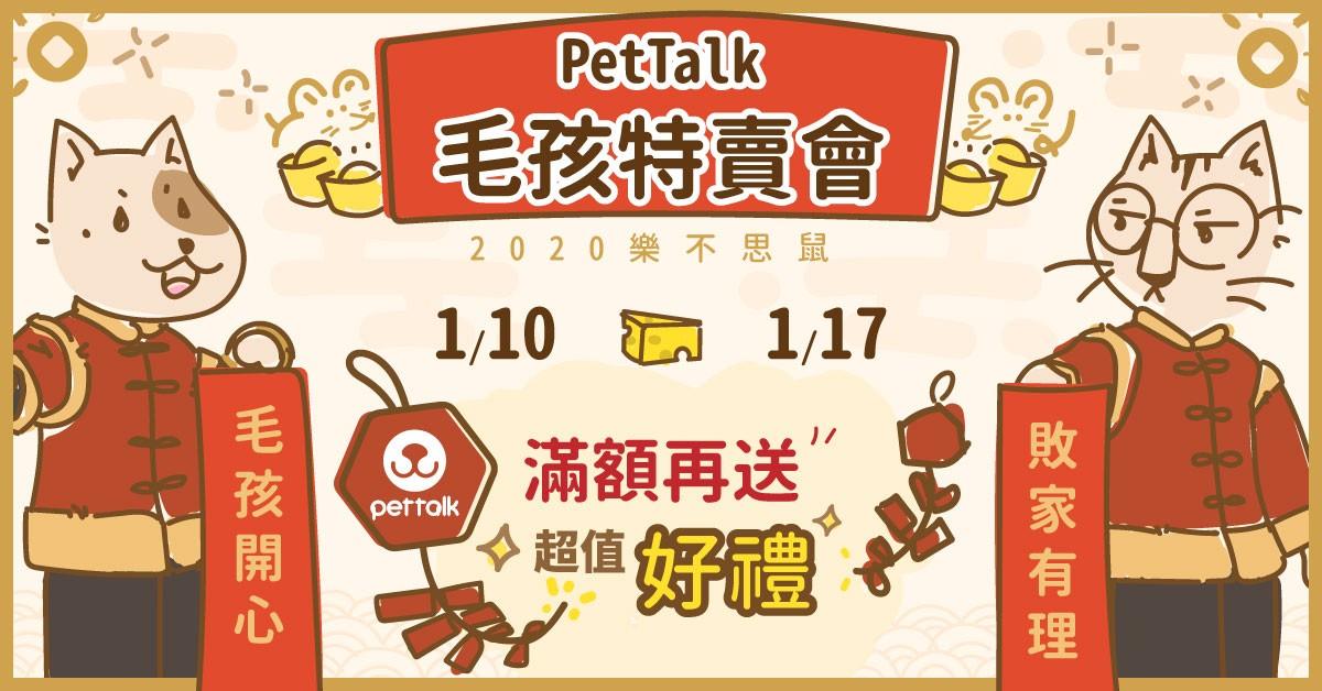 2020年PetTalk毛孩特賣會迎春團活動開跑啦!