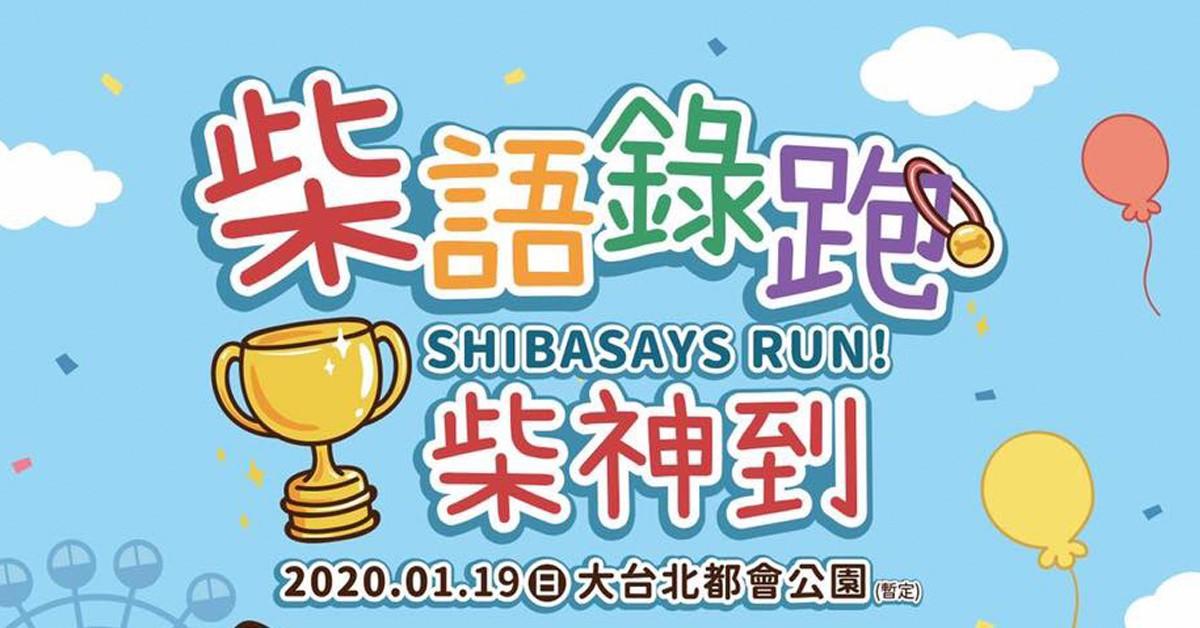 2020柴語錄跑-柴神到!(路跑、親子、寵物友善、音樂會、園遊會)台北場