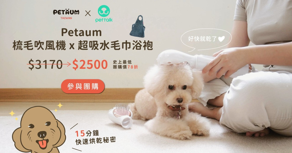 Petaum|寵物洗澡系列介紹