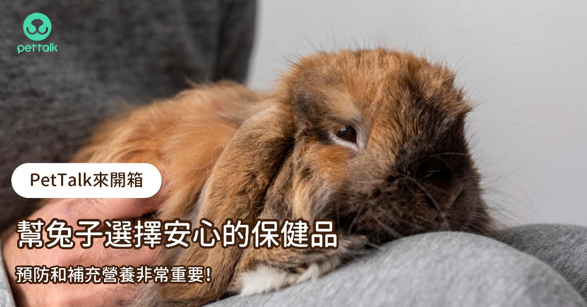 【PetTalk來開箱】幫兔子選擇安心的保健品,預防和補充營養非常重要!|專業獸醫—朱哲助