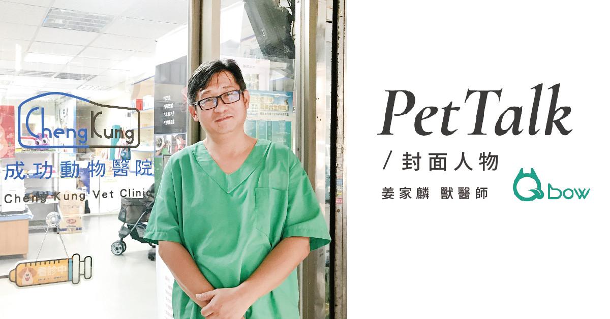【寵物漢方保健】狗狗也能吃中藥?常見5大中藥材,增強免疫力還能調養皮膚問題!|專業獸醫—姜家麟
