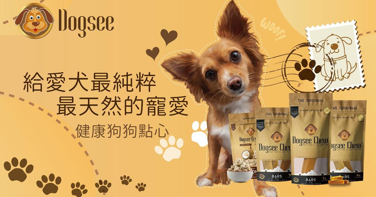 Dogsee|天然蔬果脆片系列介紹