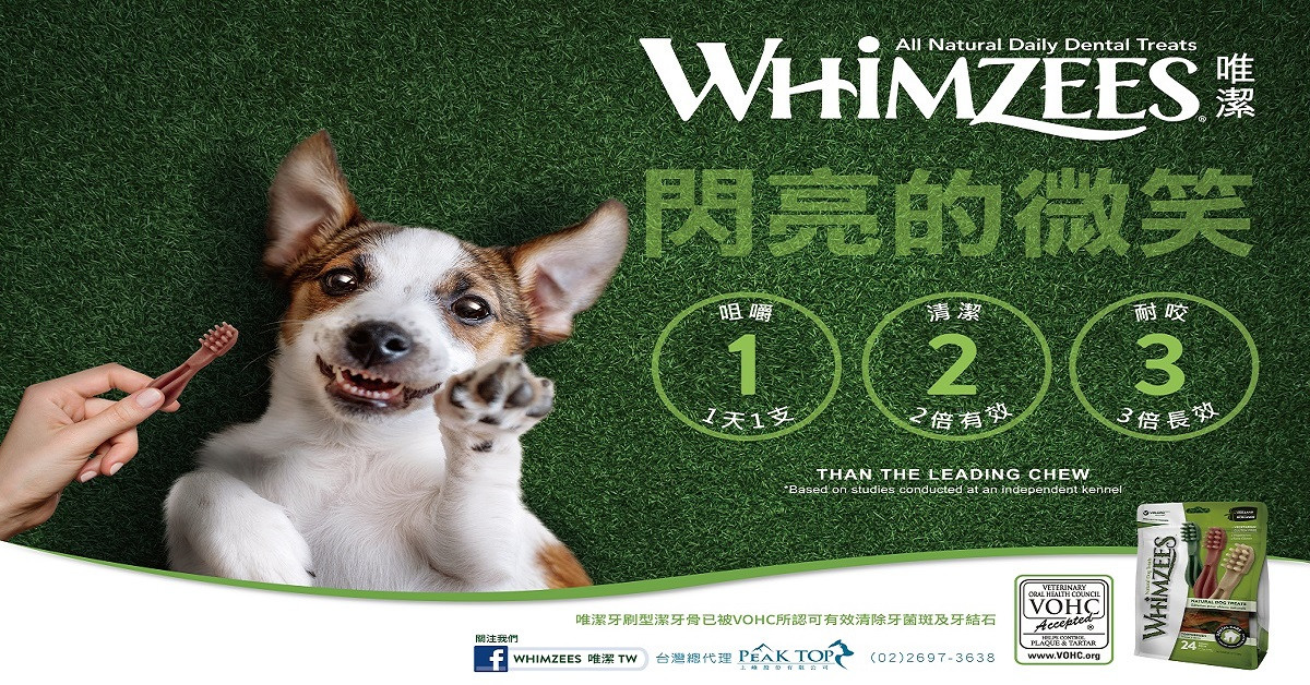 Whimzess|唯潔潔牙骨系列介紹