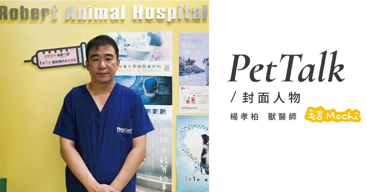 如何幫毛孩選擇適合牠的動物醫院?|專業獸醫—楊孝柏