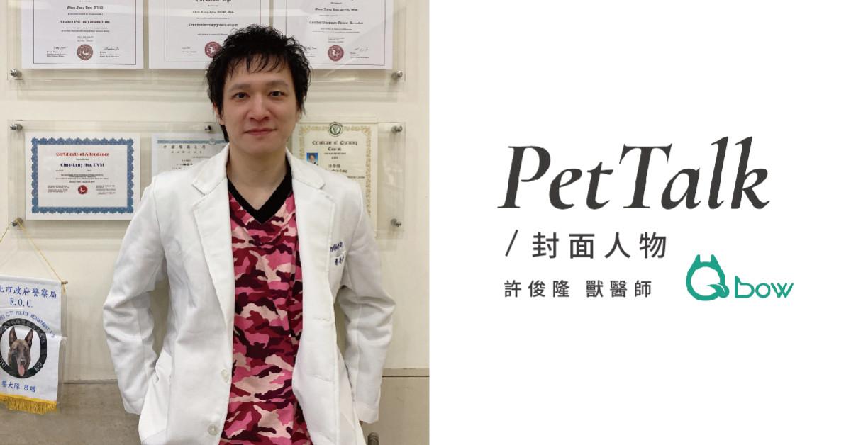 【寵物漢方保健】4種現象暗示毛孩開始老化了...樂齡毛孩的健康從日常保健做起!|專業獸醫—許俊隆