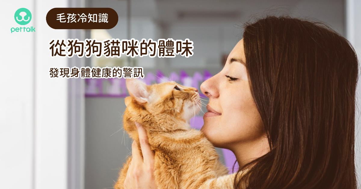從狗狗貓咪的體味,發現身體健康的警訊|專業獸醫—姚勝隆