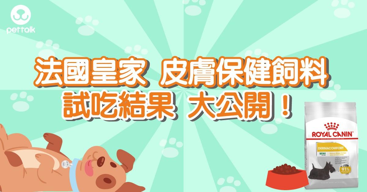 【PetTalk首波體驗活動】法國皇家皮膚保健飼料 試吃結果大公開!